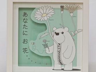 チャックま「Flower for you」の画像