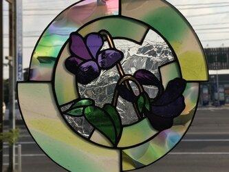 「すみれ」ステンドグラス パネル ガラスの画像
