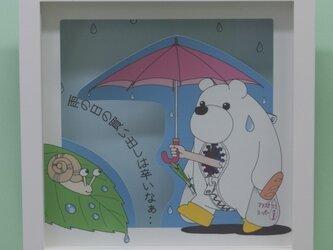 チャックま「梅雨の買いもの」の画像