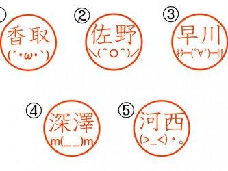 可愛い絵文字入りネーム印 なまえハンコ 浸透印タイプ 全5種類♥の画像