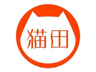 猫★ねこ★ネコ 工房HANZOUデザイン とってもカワイイネーム印 猫ちゃん枠 なまえハンコ 浸透印タイプ の画像
