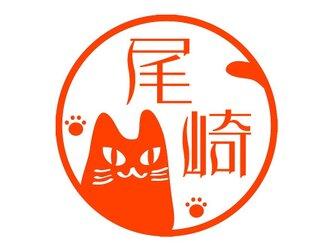 猫★ねこ★ネコ 工房HANZOUデザイン とってもカワイイネーム印 黒(?)ねこさん なまえハンコ 浸透印タイプ の画像