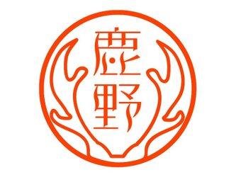 工房HANZOUデザイン とってもカッコイイネーム印 鹿角 なまえハンコ 浸透印タイプ の画像