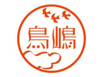 工房HANZOUデザイン とっても素敵なネーム印 大空 なまえハンコ 浸透印タイプ の画像