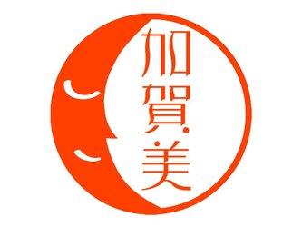 工房HANZOUデザイン とっても素敵なネーム印 三日月さん なまえハンコ 浸透印タイプの画像