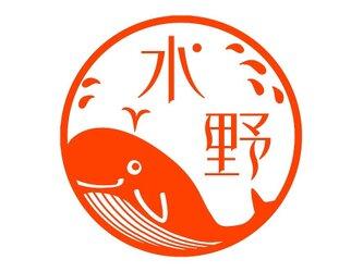 工房HANZOUデザイン とっても可愛いネーム印 クジラさん なまえハンコ 浸透印タイプの画像