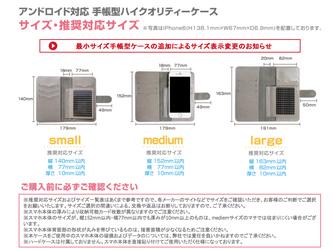 【 Android各種対応 】ハイクオリティ手帳型ケースについての画像