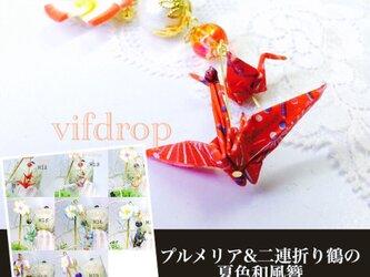 H12〜19 プルメリア&二連折り鶴の夏色和風簪の画像