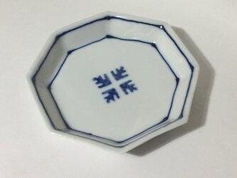 Z262 磁器染付八角小皿の画像