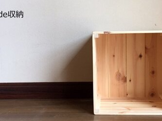 木箱de収納00 無塗装type パイン材 無垢/りんご箱の画像