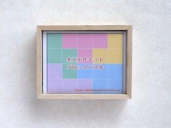 木工工作キット(ブロックパズル・イラストパズル)の画像