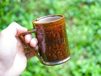 激あわ ビアカップ(飴釉)の画像