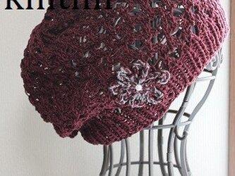 【涼しいニット帽】ボルドー  綿100% しめつけなしの画像