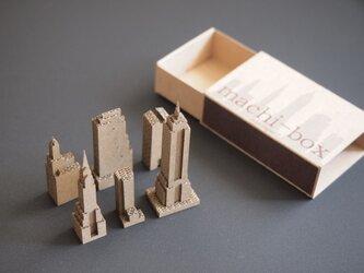 【組立て品】 machi-box_摩天楼の画像