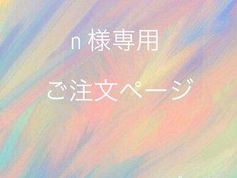 【n様専用】 ご注文ページの画像