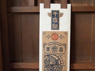 シアワセを呼ぶ 千歳飴袋【七歳女児用・茶×乳白色】の画像