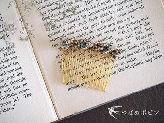 ジュエリークロッシェのヘアコーム(M)《ブルー01》【送料無料】の画像