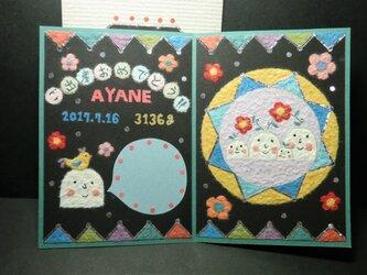 出産祝いカードの画像