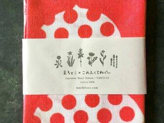 注染てぬぐい・ひょうたん(朱色)× komefuku(コメフク)コラボの画像