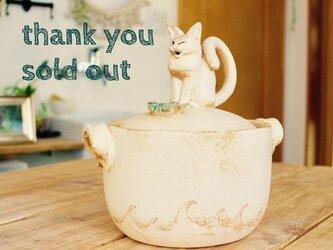 猫吐息土鍋 小の画像