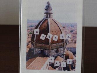 オリジナルポストカード集「切りとられたイタリア」の画像