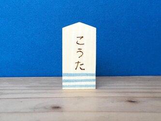 ネームプレート(ブルー)の画像