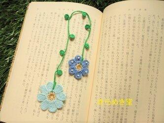 レース糸で編んだ お花2輪のしおり (アクアブルー・ディープスカイブルー)の画像
