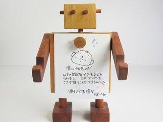 伝太ロボの画像