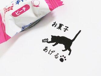 お菓子あげる☆猫ちゃんはんこの画像