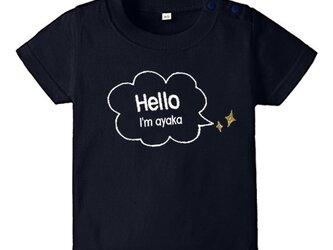 Hello!Tシャツ★名入れ*ロンパースも★赤ちゃんも一緒に家族でお揃いコーデ☆ギフトにも*の画像