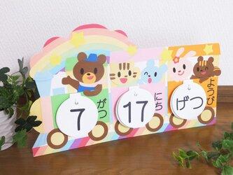 【 受注作成 】 虹列車の日めくりカレンダーの画像