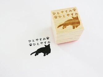 ひとやすみ☆猫ちゃんはんこの画像