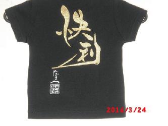 手書きTシャツ(ブランド名たごT)の画像