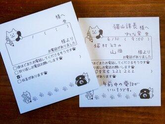 ギフトラッピングあり 伝言メモ付箋紙猫★第二弾★の画像