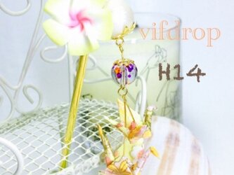 H14【橙黄】プルメリア&二連折り鶴の夏色和風簪の画像