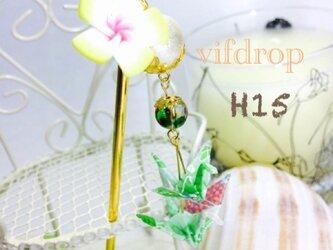 H15【薄緑】プルメリア&二連折り鶴の夏色和風簪の画像