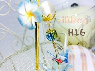 H16【空色】プルメリア&二連折り鶴の夏色和風簪の画像