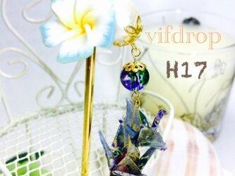 H17【薄青色】プルメリア&二連折り鶴の夏色和風簪の画像