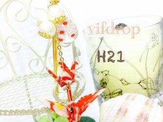 H21【赤・白】水風船&二連折り鶴の夏祭り和風簪(帯飾り)の画像