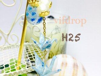 H25【水色】水風船&二連折り鶴の夏祭り和風簪(帯飾り)の画像