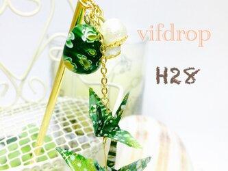 H28【緑】水風船&二連折り鶴の夏祭り和風簪(帯飾り)の画像