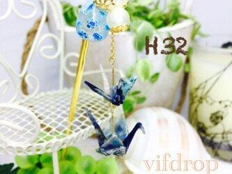 H32【薄青】水風船&二連折り鶴の夏祭り和風簪(帯飾り)の画像