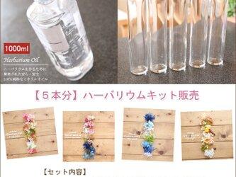 【5本分】ハーバリウムお試しキット(オイル1本、ガラス瓶5本、花材セット5種類)の画像