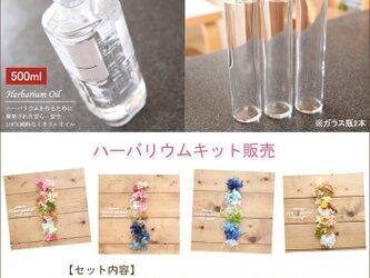ハーバリウムお試しキット(オイル、ガラス瓶2本、花材セット2種類)の画像