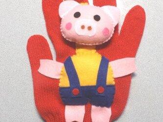 ブタくん街道を行く 手遊びセット(お話し手袋)の画像