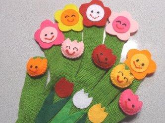 お花がわらった・チューリップ 手遊びセット(お話し手袋)の画像