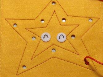 初めての ひも通しのおけいこ(星)の画像