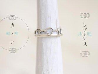 レゾナンス-重ね付け出来る指輪-  (カノンタイプ)の画像