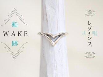 レゾナンス-重ね付け出来る指輪-  (WAKE-船跡-タイプ)の画像