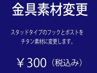 金具素材変更300円の画像